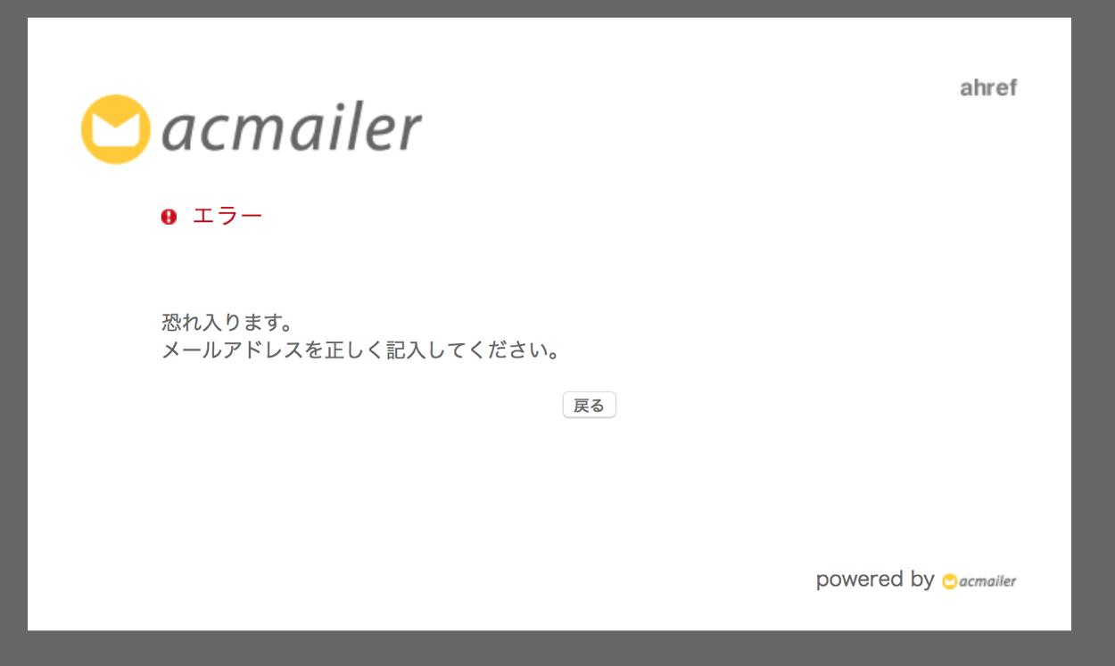 acmailerのエラー画面